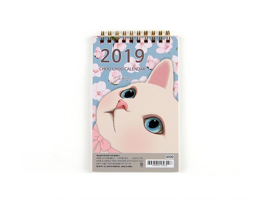 猫の卓上カレンダー2019