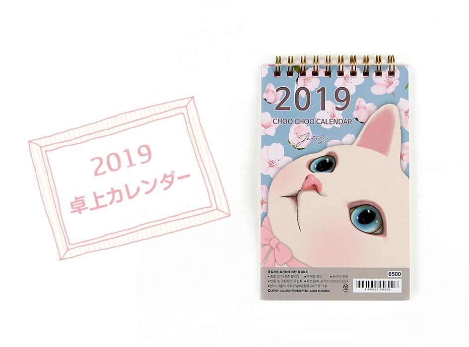 表紙には、青い瞳が美しい白猫のイラストが♪<br>背景に描かれた桜も、柔かい印象ですてき!<br>新しい1年を気持ちよく迎えさせてくれそうです◎