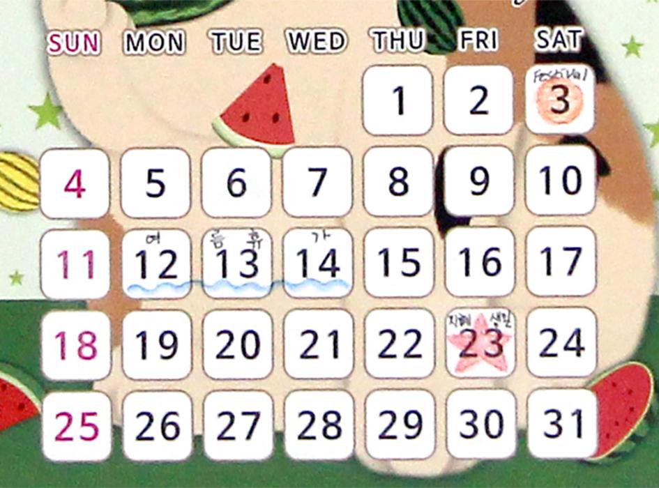 日曜はじまりのカレンダー!<br>予定のある日には、スタンプなどを押して<br>使いやすくアレンジしてもいいですね◎