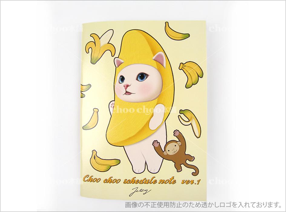淡いイエローが優しい印象の<br>バナナ猫のデザイン♪<br>小さく描かれた、おさるさんもキュート◎