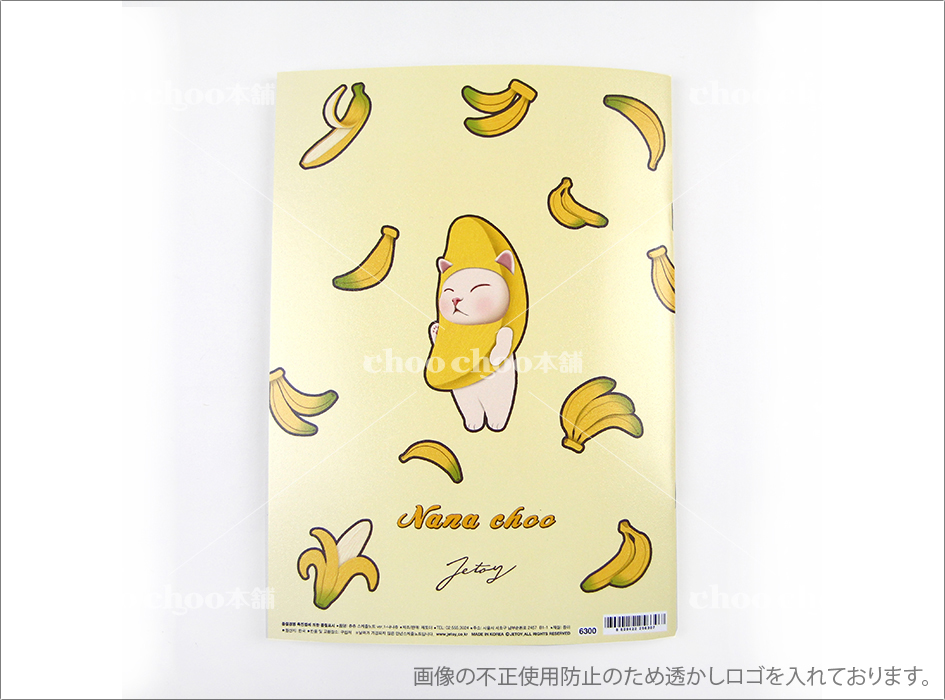 裏面にも、<br>ねむたそうなバナナ猫が♪<br>見ているだけで癒されます!