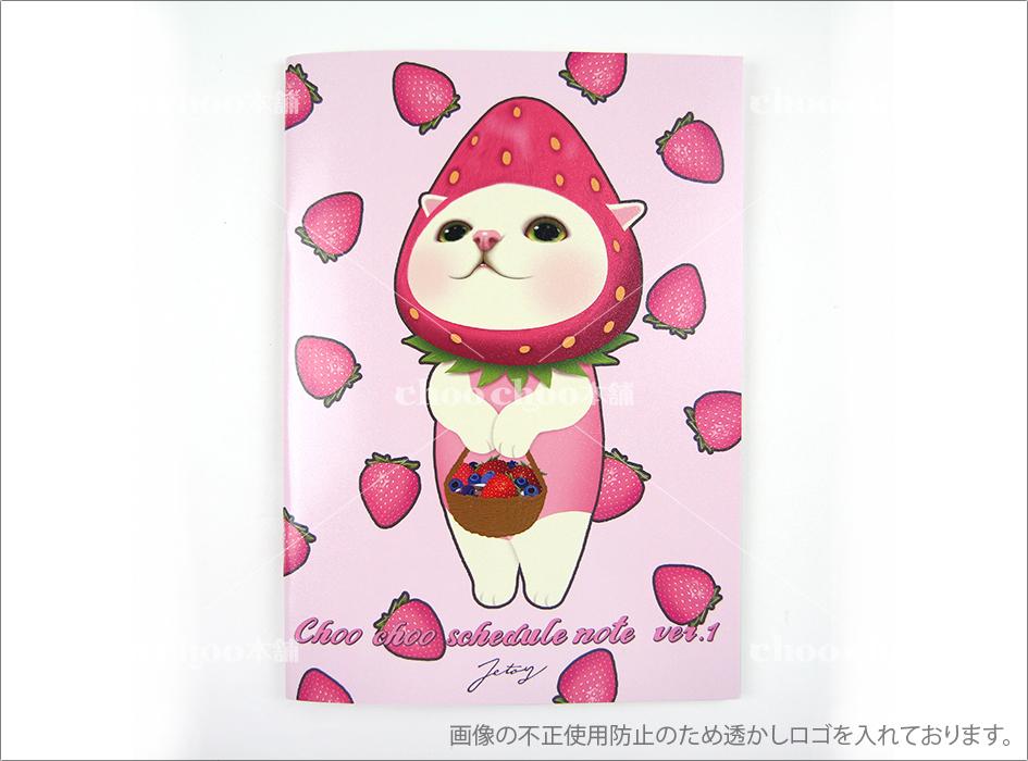 ピンク色をベースに描かれた、<br>ラブリーな雰囲気の<br>いちご猫がキュート♪