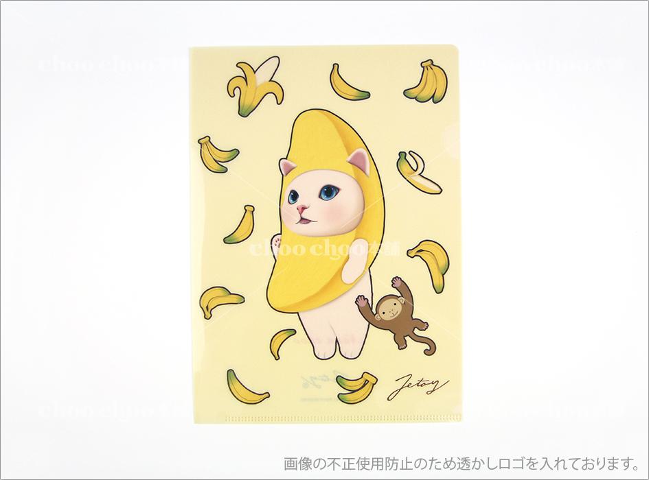 猫のクリアフォルダー2 バナナ