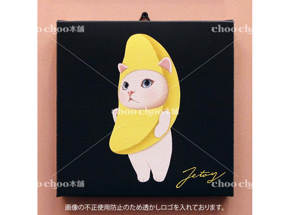 猫のキャンバスアートS バナナ