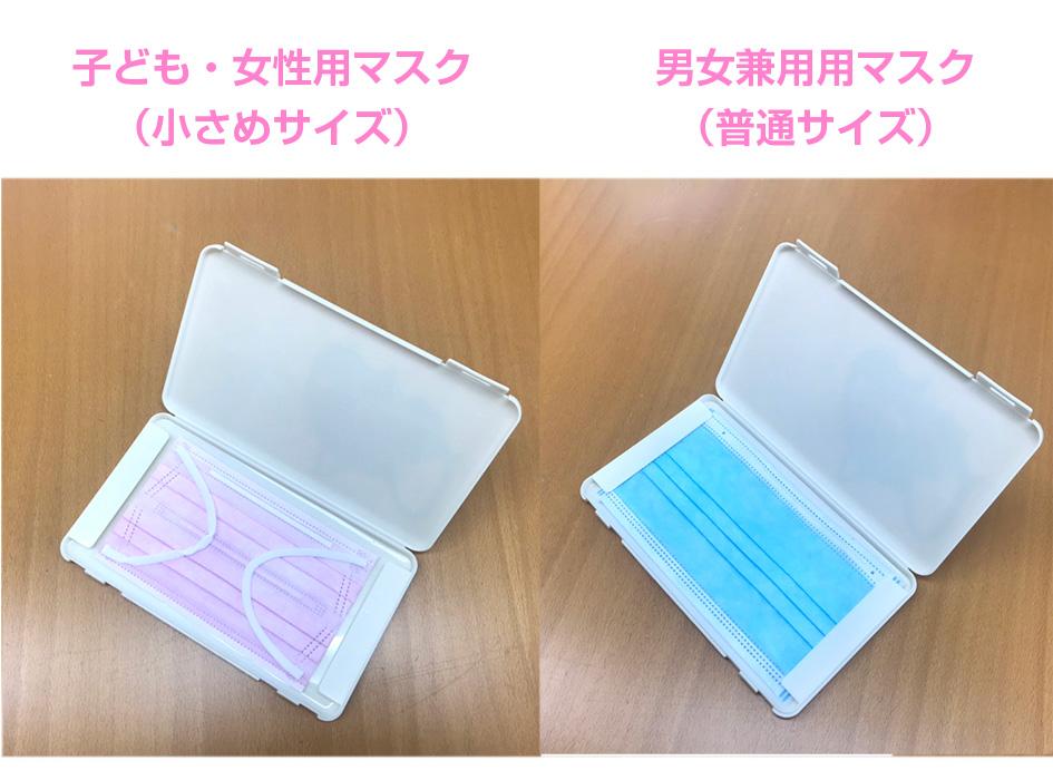 マスクを折り畳まずに<br>収納できます☆<br>スリムデザインで<br>バッグにも入れやすい♪<br>※画像は大きさ比較のものです。<br> マスクは付きません。<br> ご了承ください。<br>