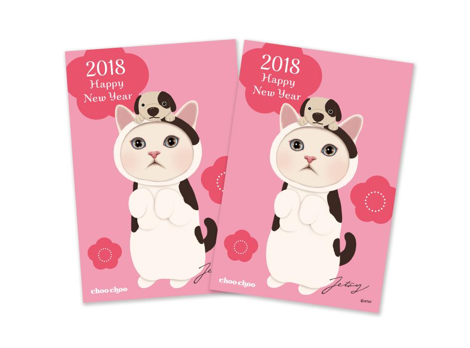 猫の年賀状2018 2枚組