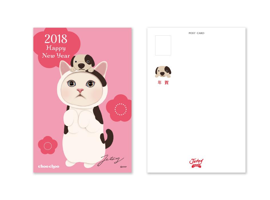 宛名面には、Jetoy Japanのロゴが入っています☆<br>こんなかわいらしい年賀状で、新年のごあいさつはいかがですか?