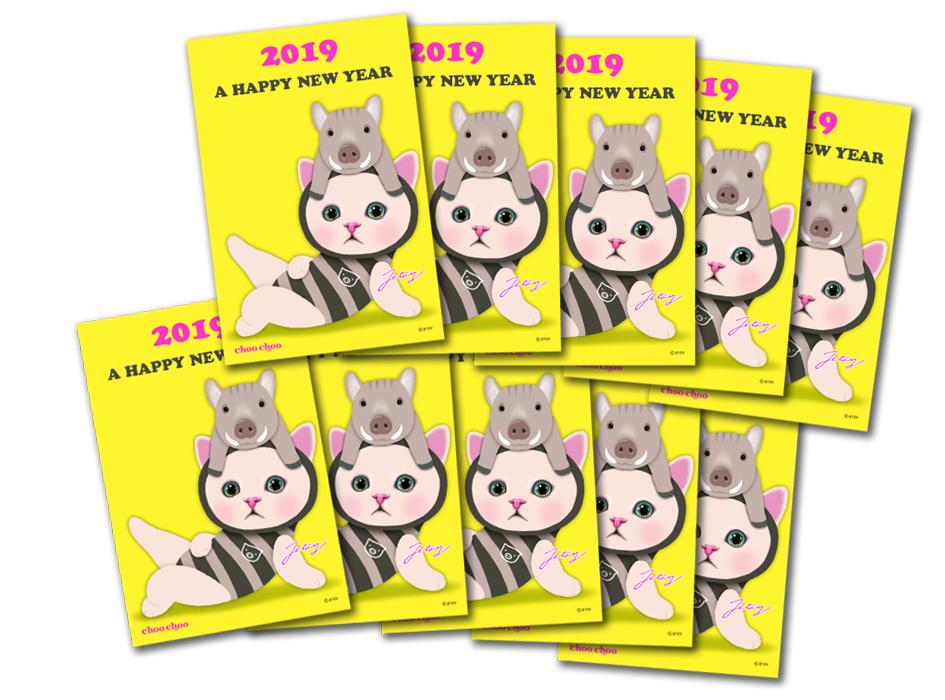 もらえば、おもわず笑みがこぼれそう♪<br>いのししに扮したchoo chooの<br>イラストが愛くるしい<br>2019年の年賀状 10枚組です!