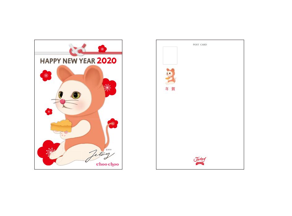 宛名面にもネズミchoo chooの姿が☆<br>Jetoy Japanのロゴも入っています◎<br>新年のご挨拶は<br>ぜひ、かわいいchoo chooの年賀状で♪