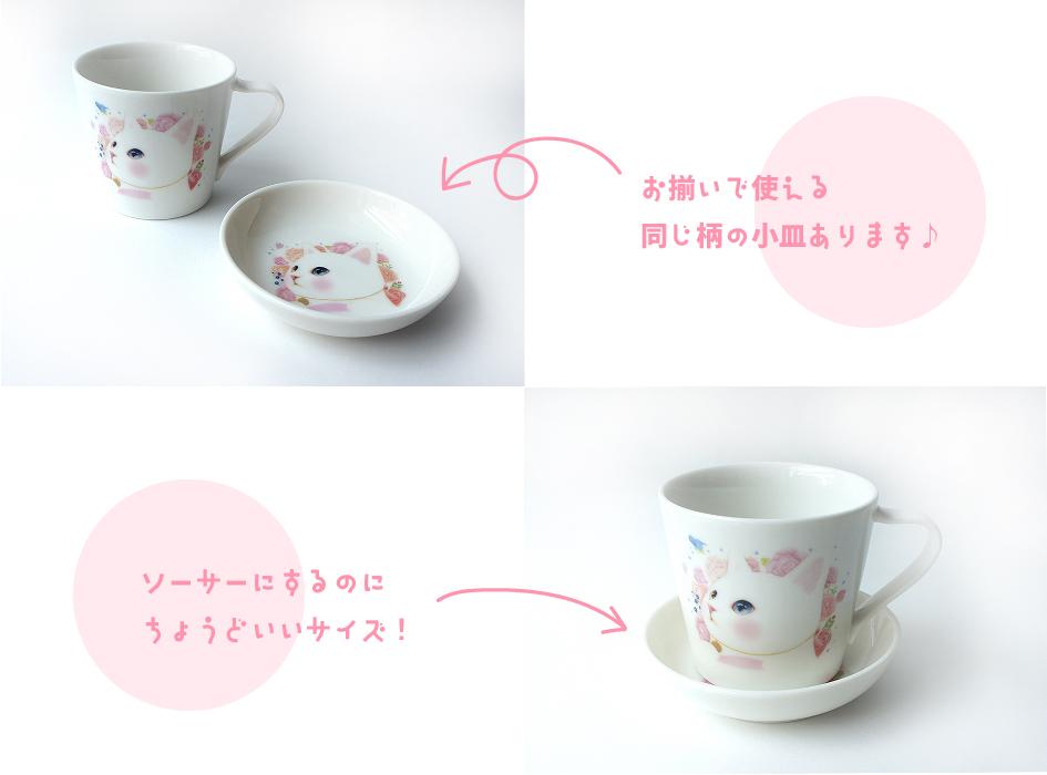 """別売りの同じ絵柄の小皿と<br>合わせて使うのもおすすめ♪<br>お茶菓子などを入れる<br>お皿としてはもちろん<br>ソーサーとして使うのにも<br>ちょうどよいサイズです◎<br><br>お揃いの柄の<br><a href=""""http://www.choochoo.jp/is/?q=%E7%8C%AB%E3%81%AE%E5%B0%8F%E7%9A%BF&and_or=0&price_range_start=&price_range_end=&category=0&sort=1&view_type=0""""><font color=""""red"""">【猫の小皿】は<br>こちらをご覧ください♪</font></a>"""