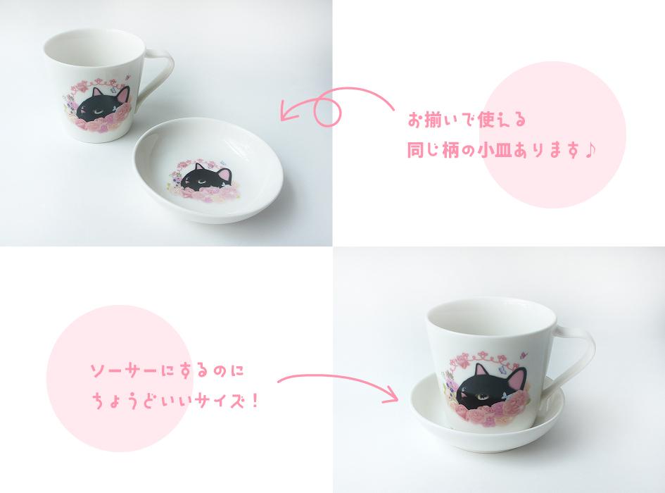 """同じ黒猫の絵柄の小皿も<br>ご用意しております♪<br>重ねて使えばあっという間に<br>おしゃれなソーサーに◎<br>もちろん、<br>お茶菓子を出すときの<br>小皿としても使えます☆<br><br>お揃いの柄の<br><a href=""""http://www.choochoo.jp/is/?q=%E7%8C%AB%E3%81%AE%E5%B0%8F%E7%9A%BF&and_or=0&price_range_start=&price_range_end=&category=0&sort=1&view_type=0""""><font color=""""red"""">【猫の小皿】は<br>こちらをご覧ください♪</font></a>"""