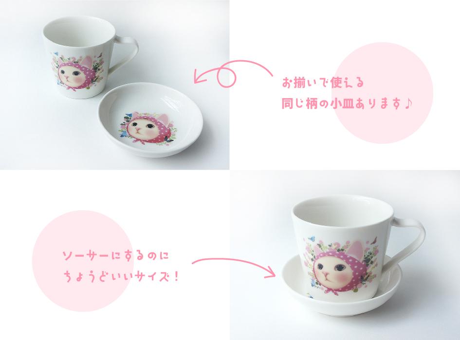 """ピンクずきんの小皿も<br>ご用意しております♪<br>お茶菓子を入れるお皿として<br>活用するだけではなく、<br>ソーサーとして使うのもおすすめです◎<br>来客用として同じ柄で<br>揃えてみていかがでしょうか?<br><br>お揃いの柄の<br><a href=""""http://www.choochoo.jp/is/?q=%E7%8C%AB%E3%81%AE%E5%B0%8F%E7%9A%BF&and_or=0&price_range_start=&price_range_end=&category=0&sort=1&view_type=0""""><font color=""""red"""">【猫の小皿】は<br>こちらをご覧ください♪</font></a>"""