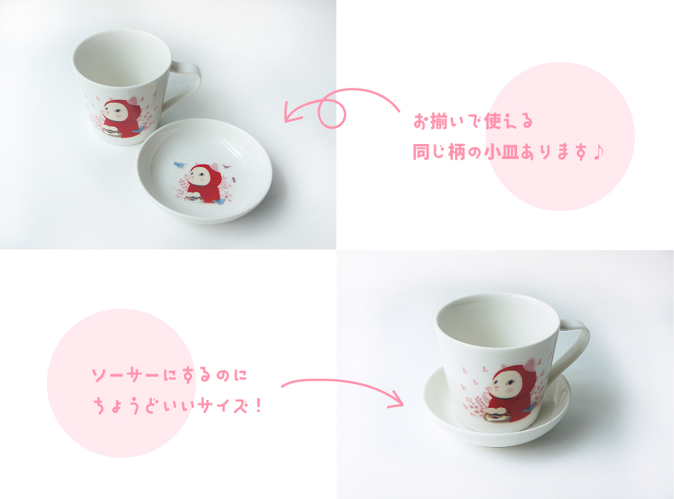 """かわいい赤ずきん猫ちゃんの絵柄の<br>小皿もご用意しております☆<br>お茶菓子を入れてもよし、<br>ソーサーとして活用してもよしと、<br>とっても使い勝手がよさそう♪<br><br>お揃いの柄の<br><a href=""""http://www.choochoo.jp/is/?q=%E7%8C%AB%E3%81%AE%E5%B0%8F%E7%9A%BF&and_or=0&price_range_start=&price_range_end=&category=0&sort=1&view_type=0""""><font color=""""red"""">【猫の小皿】は<br>こちらをご覧ください♪</font></a>"""
