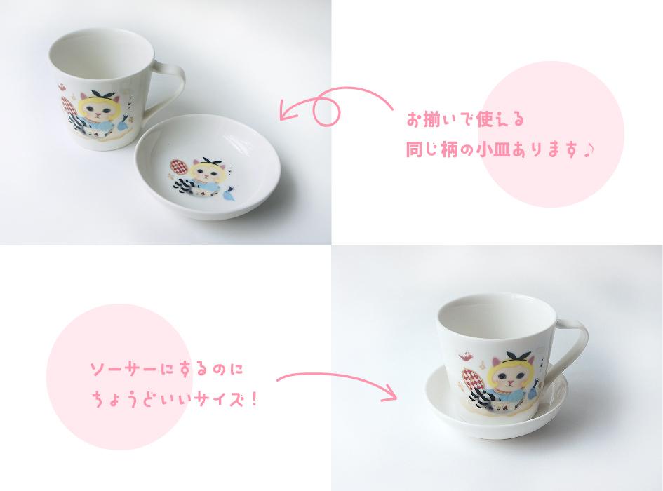 """ミニマグカップのソーサーとして使える<br>小皿もあります♪<br>アリス柄の小皿もありますので、<br>お揃いで使えばさらにかわいいです(^ ^)<br><br>お揃いの柄の<a href=""""http://www.choochoo.jp/is/?q=%E7%8C%AB%E3%81%AE%E5%B0%8F%E7%9A%BF&and_or=0&price_range_start=&price_range_end=&category=0&sort=1&view_type=0""""><font color=""""red"""">【猫の小皿】は<br>こちらをご覧ください♪</font></a>"""