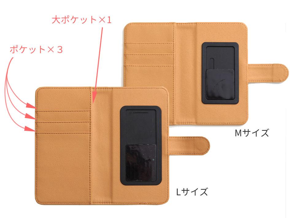 サイズは2種類、MとLをご用意。<br>ほぼ、全機種に対応します♪