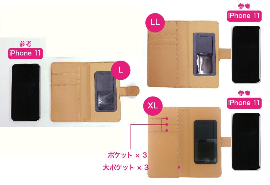 L、LL、XLの3サイズ展開!<br>iPhone11と<br>サイズ比較しています♪