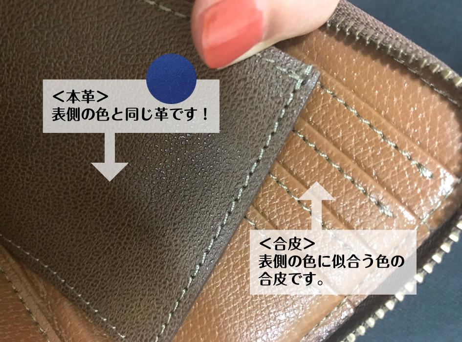 内側は<br>「高級感を損なわずに<br>軽くて使いやすい長財布」を<br>実現するために<br>本革とPU素材を使用♪<br>※写真は別の色の物を使用しています。