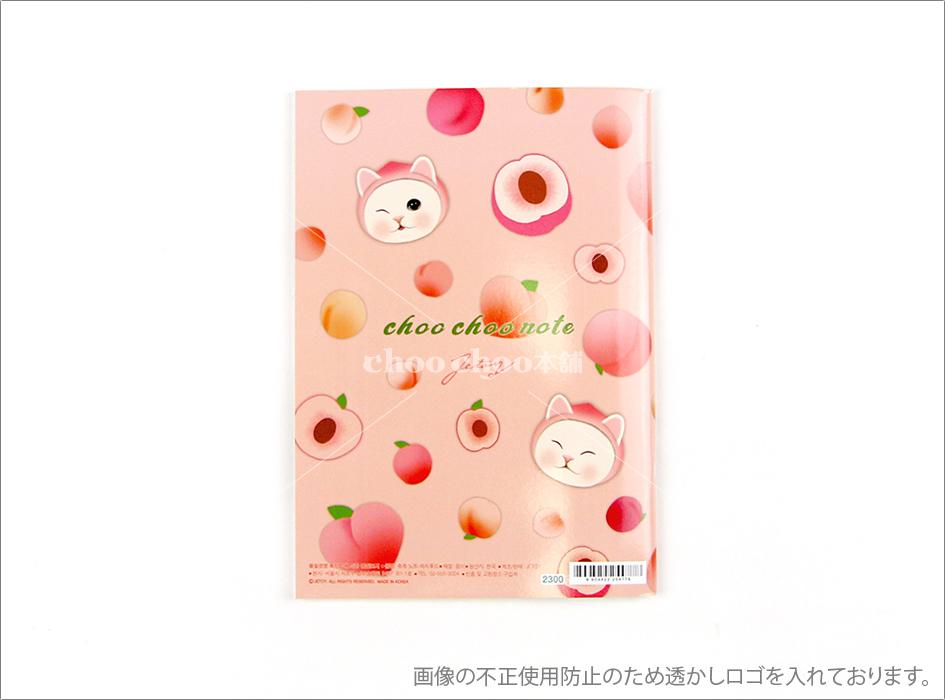 裏面には、ウィンクや、<br>笑顔などいつもより弾けた表情の<br>ピーチ猫が描かれています♪<br>散りばめられた桃のイラストもステキです◎