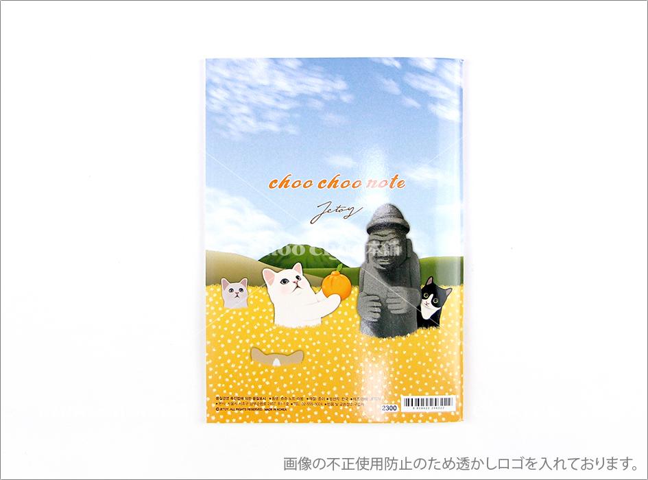 裏面には、<br>トルハルバンと呼ばれる韓国の石像に<br>オレンジをお供えしているchoo chooが◎<br>なんだか愛らしくて、<br>ほんわかするイラストですよね♪