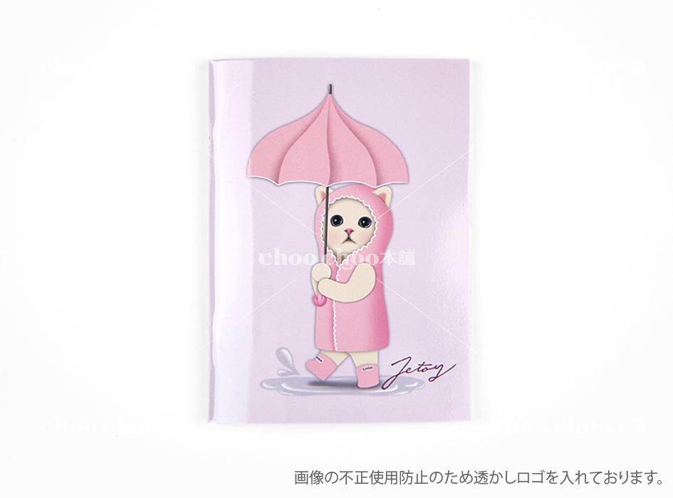 傘もレインコートも長靴も<br>全部ピンク色でコーディネートされた<br>choo chooがとってもかわいい!<br>ハンディサイズのミニノートです◎