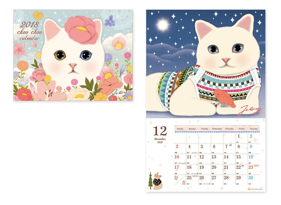 うれしい12月始まりのカレンダー!<br>2017年の12月からお使いいただけます