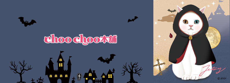 choochoo本舗